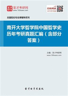 南开大学哲学院中国哲学史历年考研威廉希尔|体育投注汇编(含部分答案)