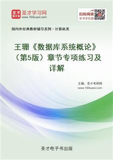 王珊《数据库系统概论》(第5版)章节专项练习及详解