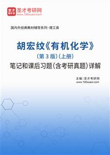 胡宏纹《有机化学》(第3版)(上册)笔记和课后习题(含考研真题)详解