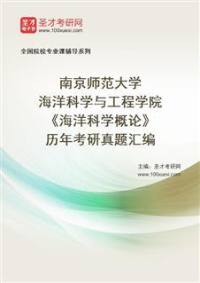 南京师范大学海洋科学与工程学院《海洋科学概论》历年考研真题汇编