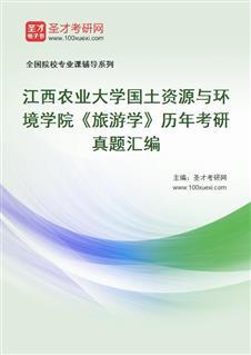 江西农业大学国土资源与环境学院814旅游学历年考研真题汇编