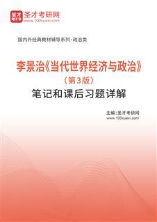 李景治《当代世界经济与政治》(第3版)笔记和课后习题详解
