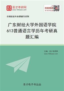 广东财经大学外国语学院613普通语言学历年考研真题汇编