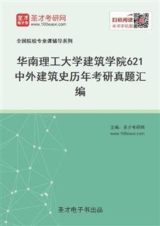 华南理工大学建筑学院621中外建筑史历年考研真题汇编