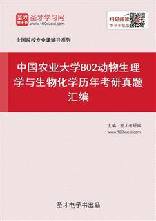 中国农业大学《802动物生理学与生物化学》历年考研真题汇编