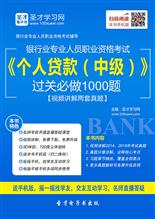 2018年下半年银行业专业人员职业资格考试《个人贷款(中级)》过关必做1000题【视频讲解两套威廉希尔|体育投注】