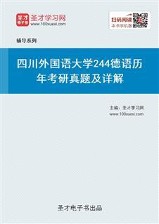 四川外国语大学244德语历年考研真题及详解