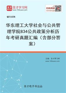 华东理工大学社会与公共管理学院《834公共政策分析》历年考研真题汇编(含部分答案)