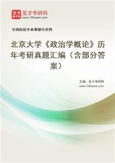 北京大学《政治学概论》历年考研真题汇编(含部分答案)