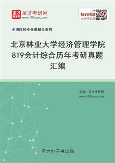 北京林业大学经济管理学院819会计综合历年考研真题汇编