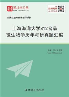 上海海洋大学《812食品微生物学》历年考研真题汇编