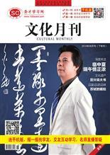 2015年-文化月刊-06月下旬刊