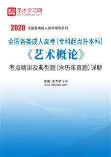 2020年成人高考专科起点升本科《艺术概论》考点精讲及典型题(含历年真题)详解