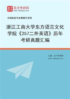 浙江工商大学东方语言文化学院《257二外英语》历年考研真题汇编