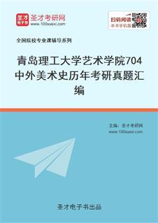青岛理工大学艺术学院704中外美术史历年考研真题汇编