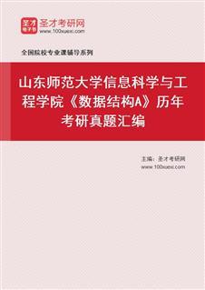 山东师范大学835数据结构A历年考研真题汇编