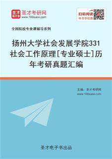 扬州大学社会发展学院《331社会工作原理》[专业硕士]历年考研真题汇编