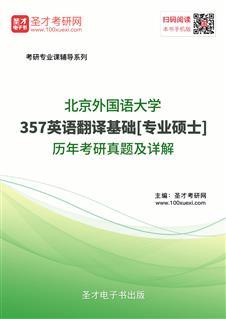 北京外国语大学《357英语翻译基础》[专业硕士]历年考研真题及详解