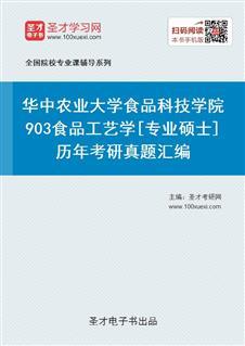 华中农业大学食品科技学院《903食品工艺学》[专业硕士]历年考研真题汇编