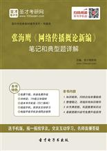张海鹰《网络传播概论新编》笔记和典型题详解