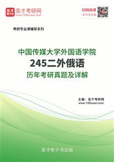 中国传媒大学外国语学院245二外俄语历年考研真题及详解