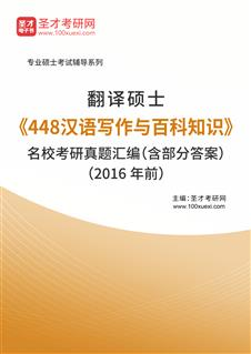 全国名校翻译硕士《448汉语写作与百科知识》[专业硕士]考研真题汇编(含部分答案)