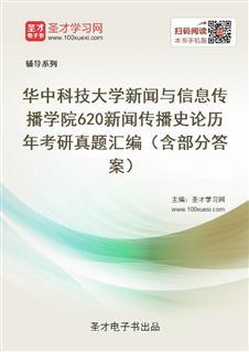 华中科技大学新闻与信息传播学院《620新闻传播史论》历年考研真题汇编(含部分答案)