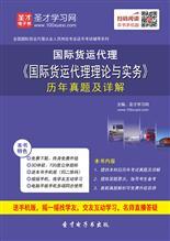 2017年国际货运代理《国际货运代理理论与实务》历年真题及详解