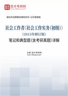 社会工作者《社会工作实务(初级)》(2015年修订版)笔记和典型题(含考研真题)详解