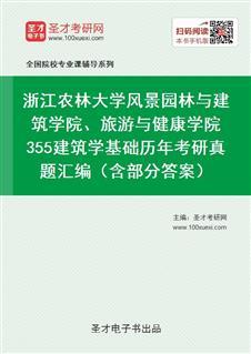 浙江农林大学风景园林与建筑学院、旅游与健康学院《355建筑学基础》历年考研真题汇编(含部分答案)