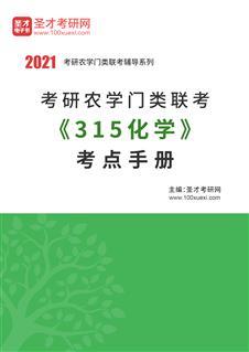 2021年考研农学门类联考《315化学》考点手册