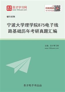 宁波大学理学院《875电子线路基础》历年考研真题汇编