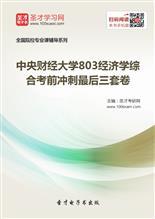 2017年中央财经大学803经济学综合考前冲刺最后三套卷
