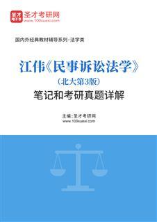 江伟《民事诉讼法学》(北大第3版)笔记和考研真题详解