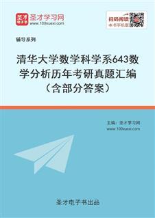 清华大学数学科学系643数学分析历年考研真题汇编(含部分答案)
