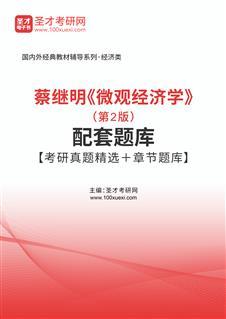 蔡继明《微观经济学》(第2版)配套题库【考研真题精选+章节题库】