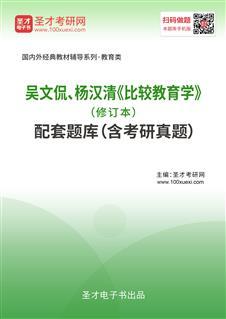 吴文侃、杨汉清《比较教育学》(修订本)配套题库(含考研真题)