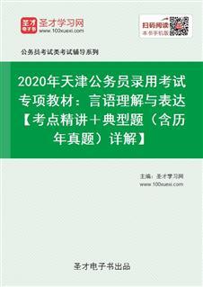 2020年天津公务员录用考试专项教材:言语理解与表达【考点精讲+典型题(含历年真题)详解】