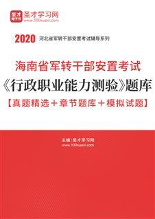 2020年海南省军转干部安置考试《行政职业能力测验》题库【真题精选+章节题库+模拟试题】