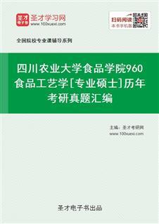 四川农业大学食品学院960食品工艺学[专业硕士]历年考研真题汇编