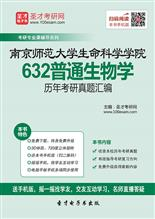 南京师范大学生命科学学院632普通生物学历年考研真题汇编