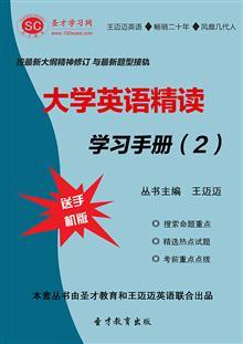 大学英语精读学习手册(2)