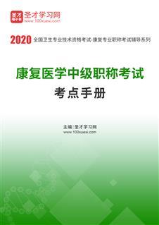 2020年康复医学中级职称考试考点手册