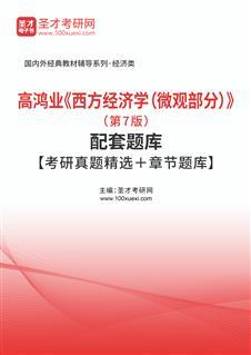 高鸿业《西方经济学(微观部分)》(第7版)配套题库【考研真题精选+章节题库】