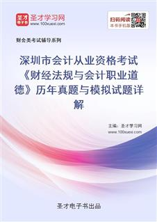 深圳市会计从业资格考试《财经法规与会计职业道德》历年真题与模拟试题详解