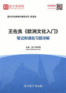 王佐良《欧洲文化入门》笔记和课后习题详解