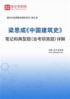 梁思成《中国建筑史》笔记和典型题(含考研真题)详解