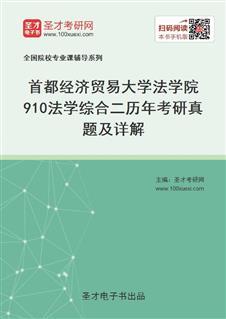 首都经济贸易大学法学院《910法学综合二(含经济法学、刑法学)》历年考研真题及详解