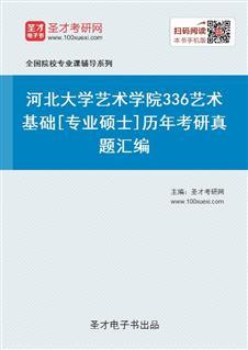 河北大学艺术学院《336艺术基础》[专业硕士]历年考研真题汇编
