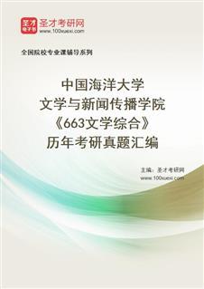 中国海洋大学文学与新闻传播学院《663文学综合》历年考研真题汇编